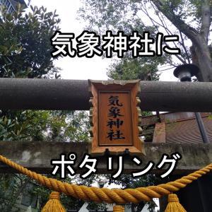 気象神社へ天候祈願!天気の子のご利益を授かりに高円寺へポタリング