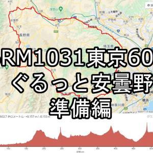 【ブルベ】2020BRM1031東京600 ぐるっと安曇野 準備編