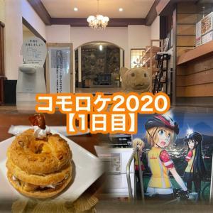 小諸市 菱野温泉 薬師館へ聖地巡礼!コモロケ2020【1日目】