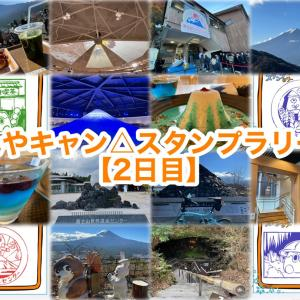 へやキャン△聖地巡礼スタンプラリーの旅2日目【富士山河口湖編】