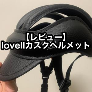 【レビュー】lovellカスクヘルメットでカジュアルポタリングはどう?
