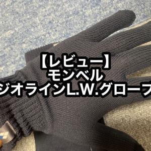 【レビュー】モンベル ジオライン L.W.グローブ