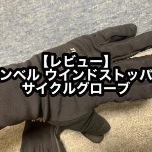 【レビュー】モンベル ウインドストッパーサイクルグローブ