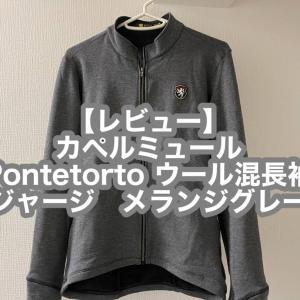 【レビュー】カペルミュール Pontetorto ウール混長袖ジャージ メランジグレー