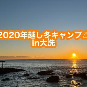 大洗キャンプ場へソロで冬キャンプ△2020年越しライド!