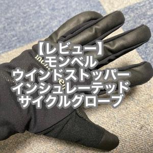 【レビュー】モンベル ウインドストッパーインシュレーテッド サイクルグローブ