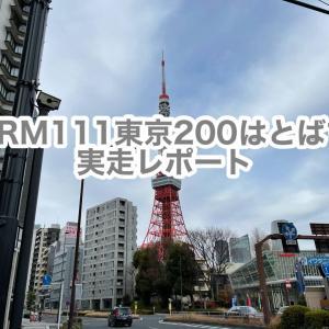 【ブルベ】2021BRM111東京200はとばす実走レポート