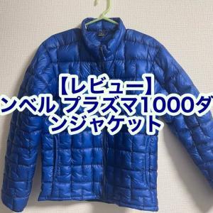 【レビュー】モンベル プラズマ1000ダウンジャケット