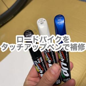ソフト99タッチアップペンでロードバイクの剥げた塗装を補修してみた!