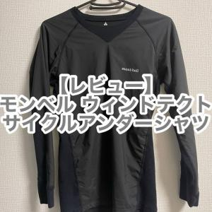 【レビュー】モンベル ウインドテクト サイクルアンダーシャツ