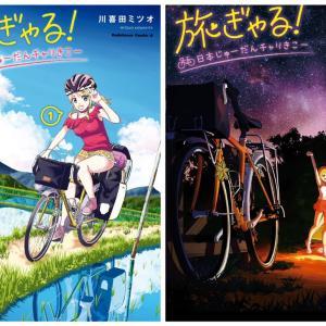 【特集】『旅ぎゃる!日本じゅーだんチャリきこー』で日本縦断自転車旅を体験してみませんか?