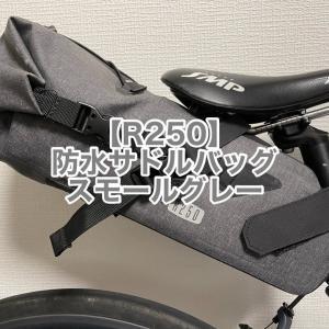 【レビュー】R250 防水サドルバッグ スモール グレー