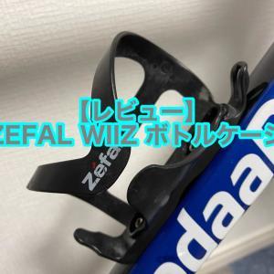 【レビュー】ZEFAL(ゼファール) WIIZ ボトルケージ