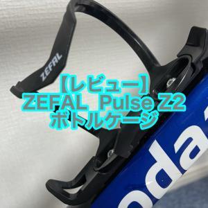 【レビュー】Zefal(ゼファール) Pulse Z2 ボトルケージ
