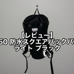 【レビュー】R250 防水スクエアバックパック ライト ブラック