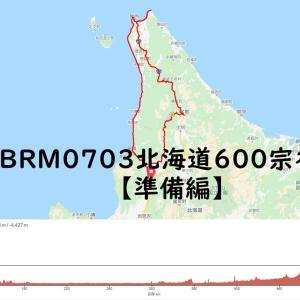 【ブルベ】BRM703北海道600km宗谷岬【準備編】