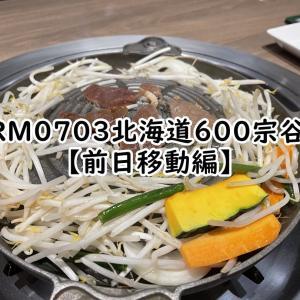 【ブルベ】BRM703北海道600km宗谷岬【前日移動編】