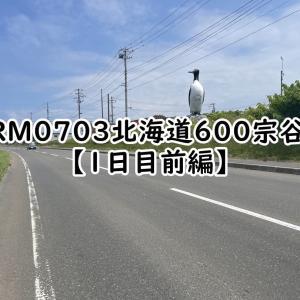 【ブルベ】BRM703北海道600km宗谷岬【1日目前編】