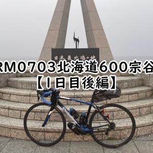【ブルベ】BRM703北海道600km宗谷岬【1日目後編】