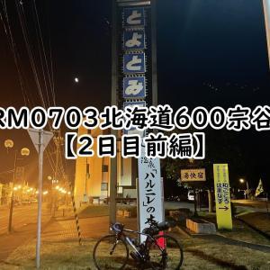【ブルベ】BRM703北海道600km宗谷岬【2日目前編】