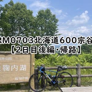 【ブルベ】BRM703北海道600km宗谷岬【2日目後編・帰路】