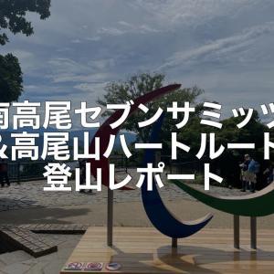 南高尾セブンサミッツ&高尾山ハートルート登山レポート!