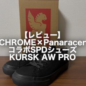 【レビュー】CHROME×PanaracerコラボSPDシューズ!KURSK AW PRO