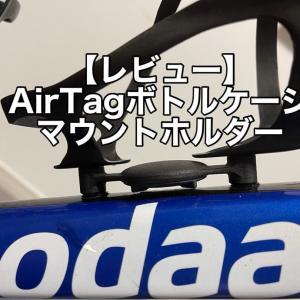 【レビュー】AirTag 自転車用ボトルケージマウントホルダー