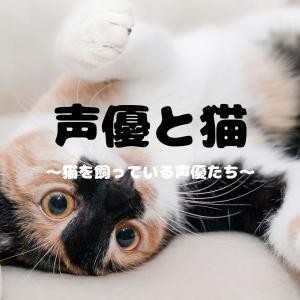 【猫をアップする声優たち・・・】猫を飼っている声優まとめ!!