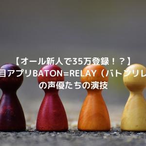 【オール新人で35万登録!?】大注目アプリBATON=RELAY(バトンリレー)の声優たちの演技