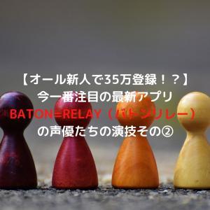 【オール新人で35万登録!?】今一番注目の最新アプリBATON=RELAY(バトンリレー)の声優たちの演技その②