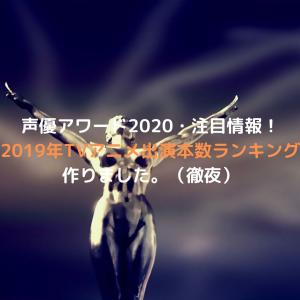 声優アワード2020・最新情報!予想のために徹夜で2019年TVアニメ出演本数ランキング作ったら声優辞典になった