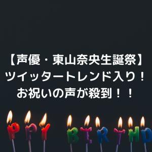 【声優・東山奈央生誕祭】ツイッタートレンド入り!お祝いの声が殺到!!