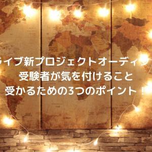 【ラブライブオーディション対策の裏技】ラブライブ新シリーズオーディション募集開始!3月31日まで!