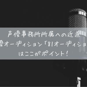 声優事務所所属への近道-声優オーディション「81オーディション」はここがポイント!