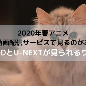 2020年春アニメはどの動画配信サービスで見るのがお得?-FODとU-NEXTが見られる理由