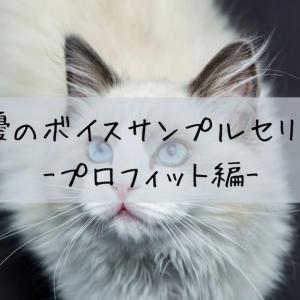 声優のボイスサンプルセリフ集-プロフィット編-