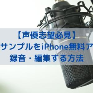 ボイスサンプルをiPhone無料アプリで録音・編集する方法