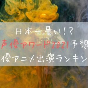声優アワード2021予想-声優アニメ出演ランキング