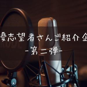 声優志望者さんご紹介企画 -第二弾-