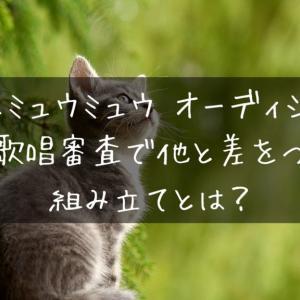 東京ミュウミュウ オーディション 3次歌唱審査で他と差をつける歌い方とは?