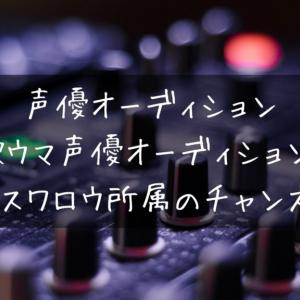 声優オーディション『歌ウマ声優オーディション2』でスワロウ所属のチャンス⁉