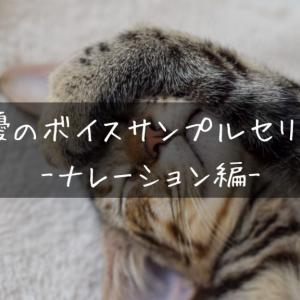 声優のボイスサンプルセリフ集-ナレーション編
