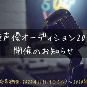 「模擬声優オーディション2020秋」 開催のお知らせ(〆切:2020年11月30日)