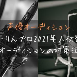 声優オーディション-ゆーりんプロ2021年人材発掘オーディションの対策法