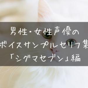男性・女性声優のボイスサンプルセリフ集「シグマセブン」編