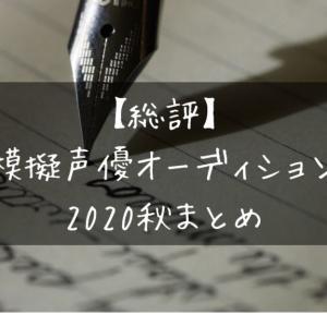 【総評】模擬声優オーディション2020秋まとめ