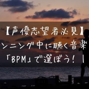 【声優志望者必見】ランニング中に聴く音楽は「BPM」で選ぼう!