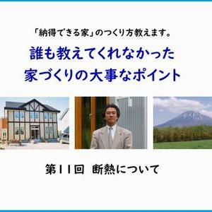 「家づくりセミナー」再開します。