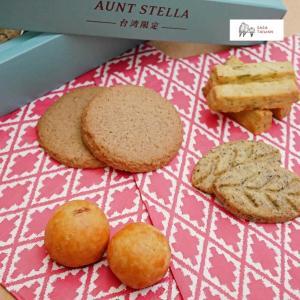 【台湾土産】ステラおばさんのクッキーに台湾限定「マジョリカタイルギフト」 が登場!